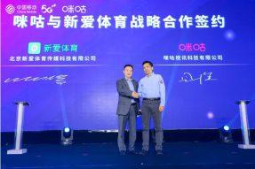 新爱体育与中国移动咪咕达成深度战略合作
