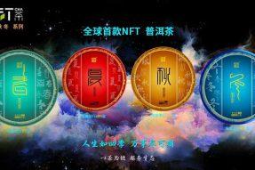 """全球首个NFT茶交易平台""""NFTCHA""""即将上线公测"""